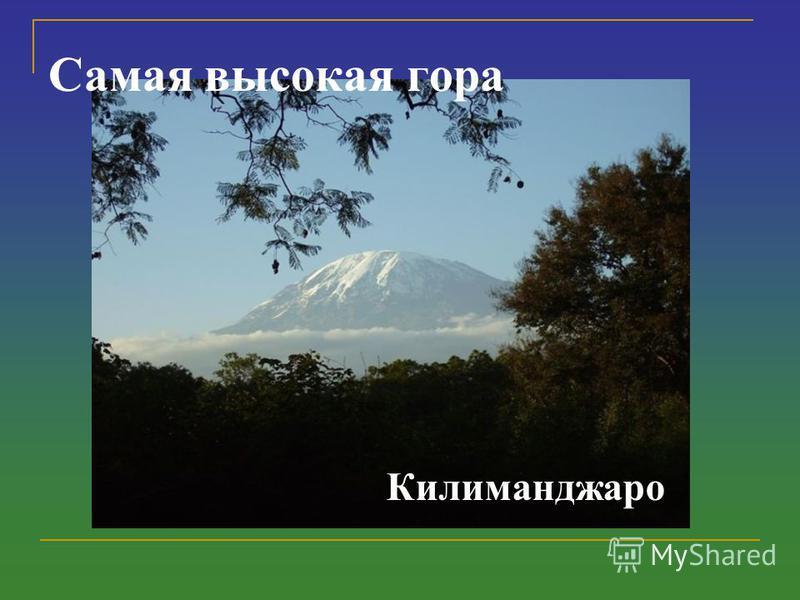Самая высокая гора Килиманджаро