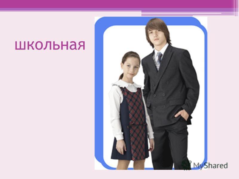 школьная