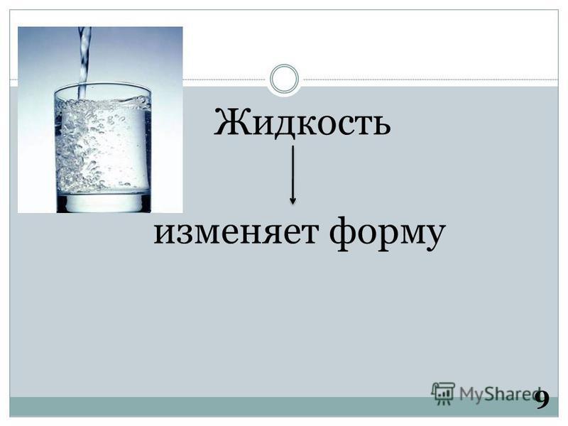 Жидкость изменяет форму 9