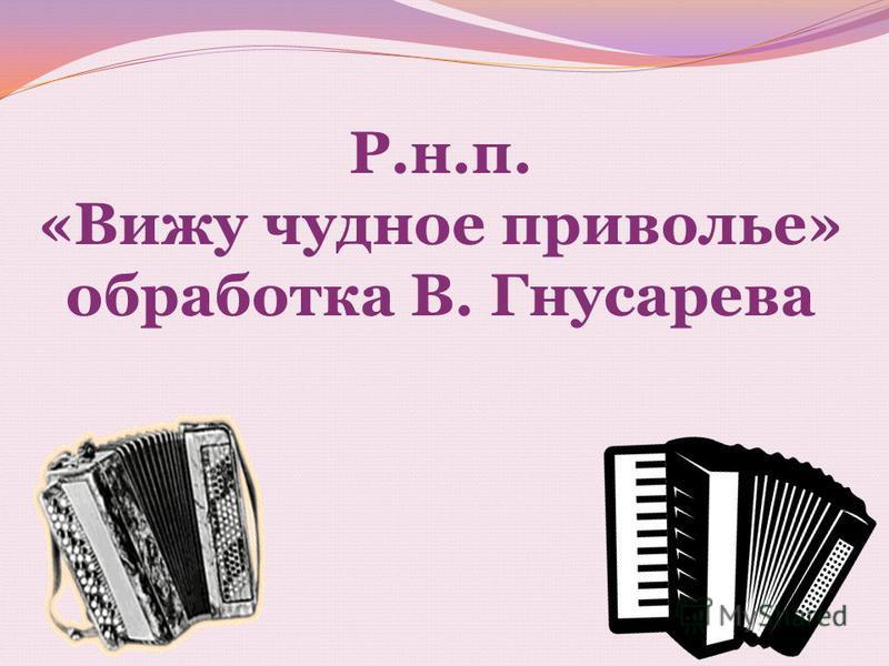 Р.н.п. «Вижу чудное приволье» обработка В. Гнусарева