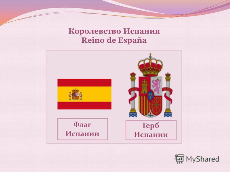 Королевство Испания Reino de España Флаг Испании Герб Испании
