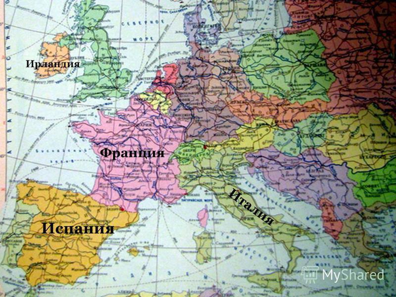 Ирландия Франция Испания Италия
