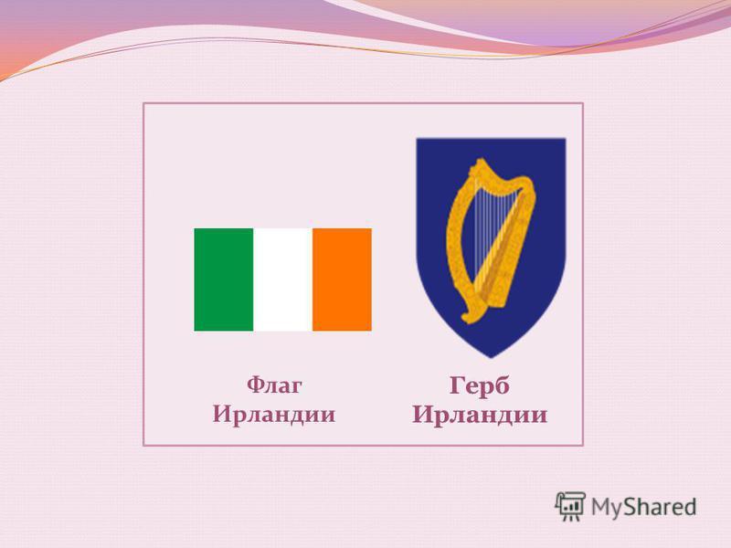 Флаг Ирландии Герб Ирландии