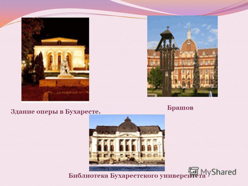 Здание оперы в Бухаресте. Библиотека Бухарестского университета Брашов