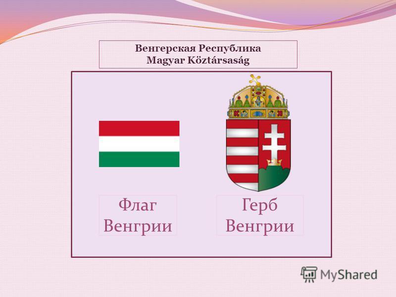 Венгерская Республика Magyar Köztársaság Флаг Венгрии Герб Венгрии