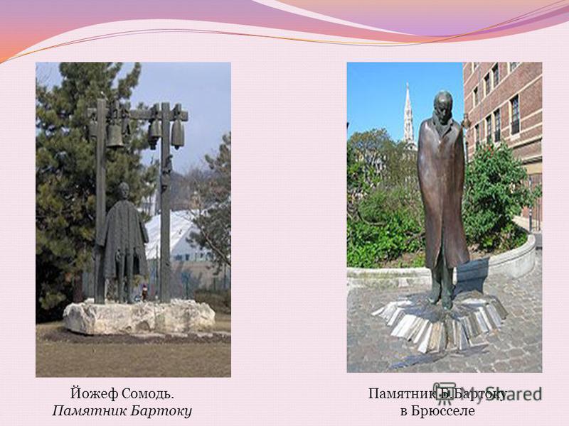 Памятник Б.Бартоку в Брюсселе Йожеф Сомодь. Памятник Бартоку