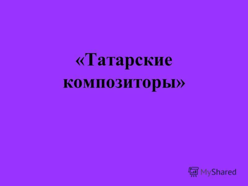 «Татарские композиторы»