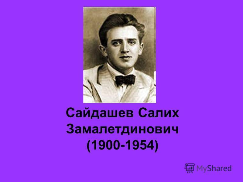 Сайдашев Салих Замалетдинович (1900-1954)