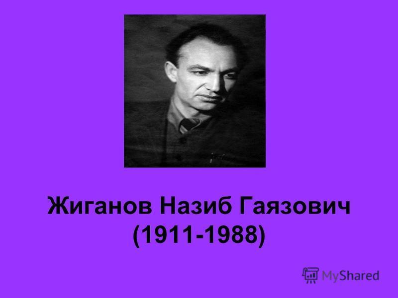 Жиганов Назиб Гаязович (1911-1988)