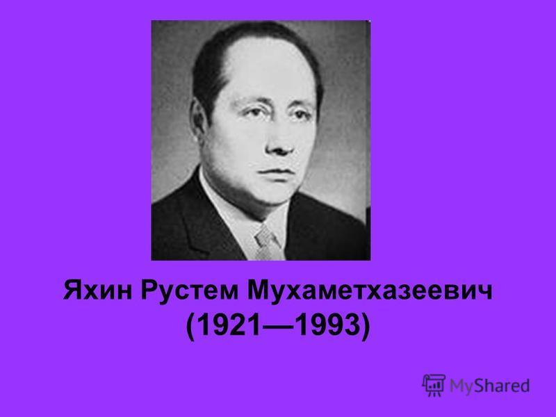 Яхин Рустем Мухаметхазеевич (19211993)