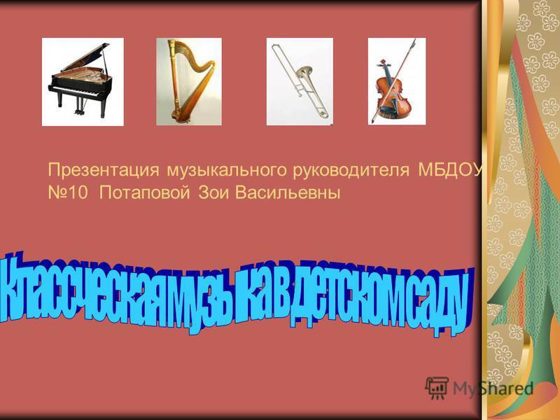 Презентация музыкального руководителя МБДОУ 10 Потаповой Зои Васильевны