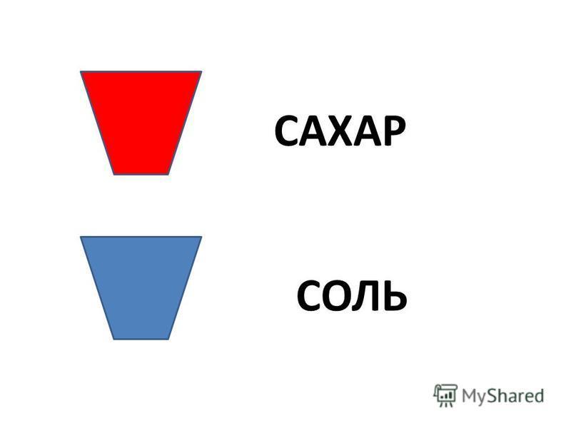 САХАР СОЛЬ