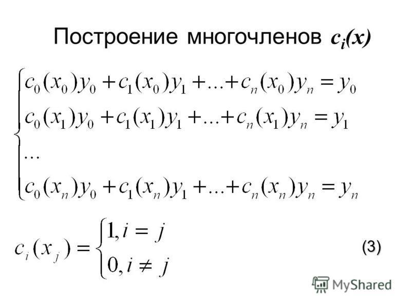 Построение многочленов с i (x) (3)