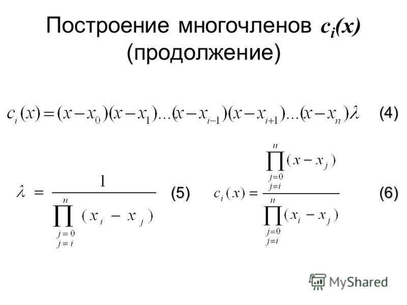 (4) (5)(6) Построение многочленов с i (x) (продолжение)