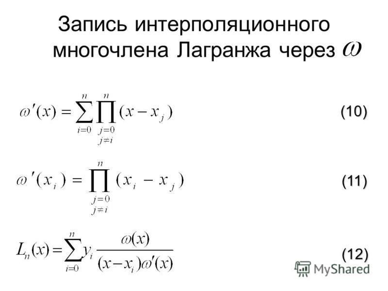 Запись интерполяционного многочлена Лагранжа через (10) (11) (12)