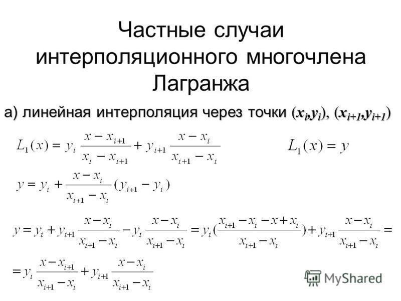 Частные случаи интерполяционного многочлена Лагранжа а) линейная интерполяция через точки (x i,y i ), (x i+1,y i+1 )