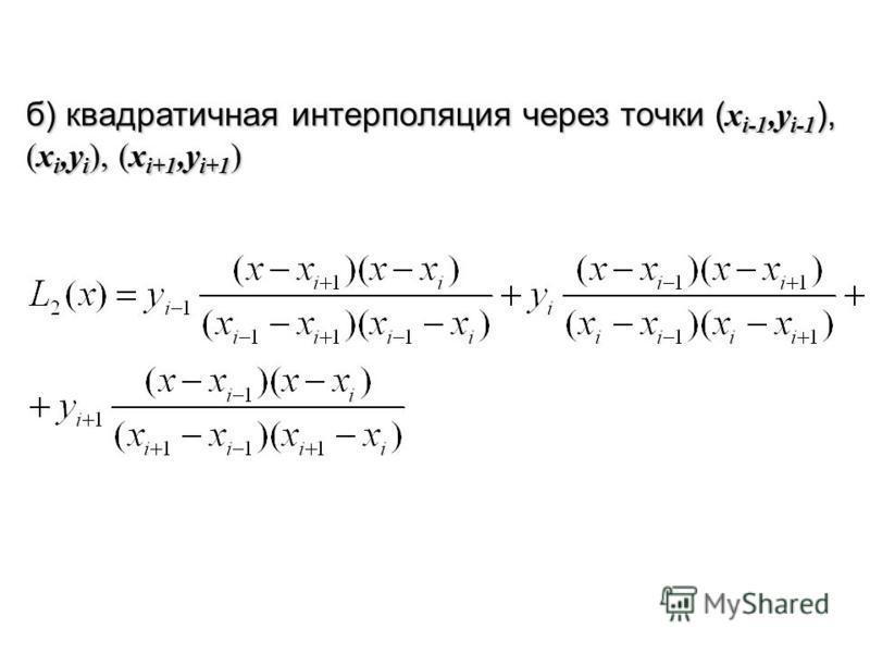 б) квадратичная интерполяция через точки ( x i-1,y i-1 ), (x i,y i ), (x i+1,y i+1 )
