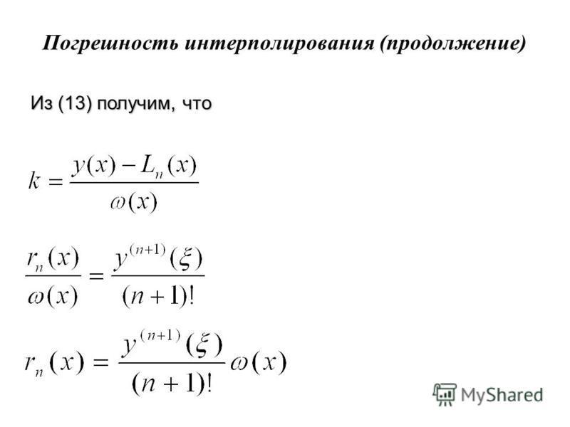 Погрешность интерполирования (продолжение) Из (13) получим, что