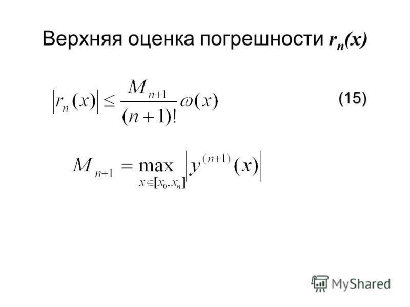 Верхняя оценка погрешности r n (x) (15)