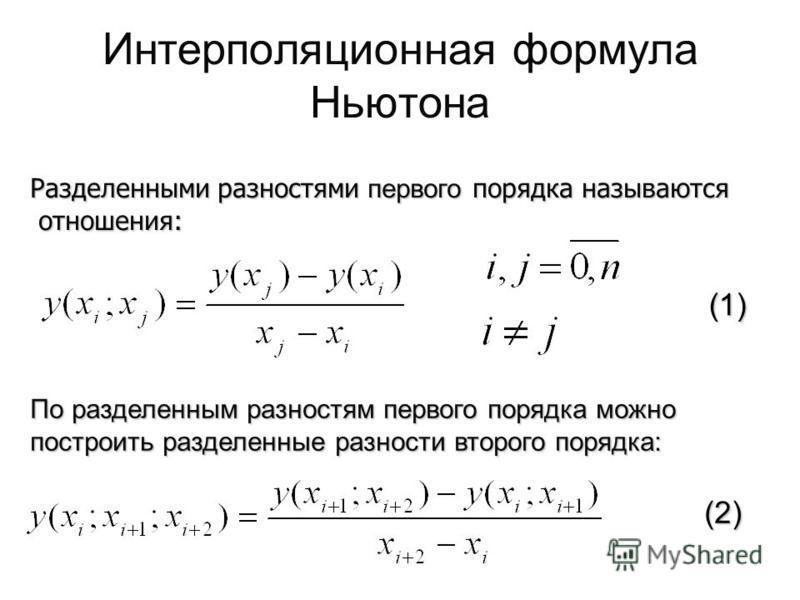 Интерполяционная формула Ньютона Разделенными разностями первого порядка называются отношения: отношения: По разделенным разностям первого порядка можно построить разделенные разности второго порядка: (1) (2)