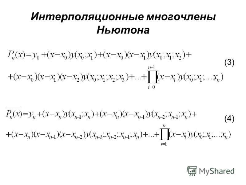 Интерполяционные многочлены Ньютона (3) (4)