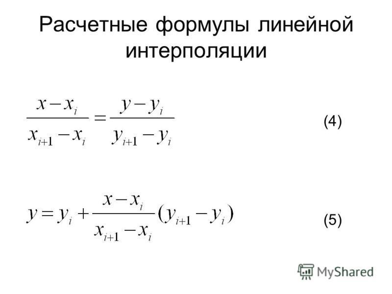 Расчетные формулы линейной интерполяции (4) (5)