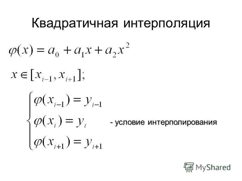 Квадратичная интерполяция - условие интерполирования