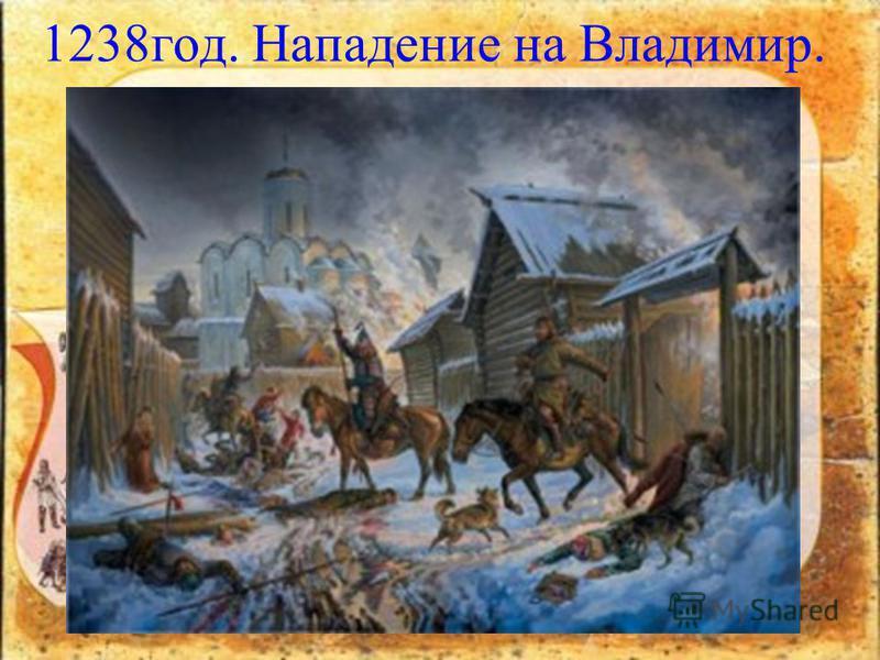 1237 год. Нападение на Рязань.