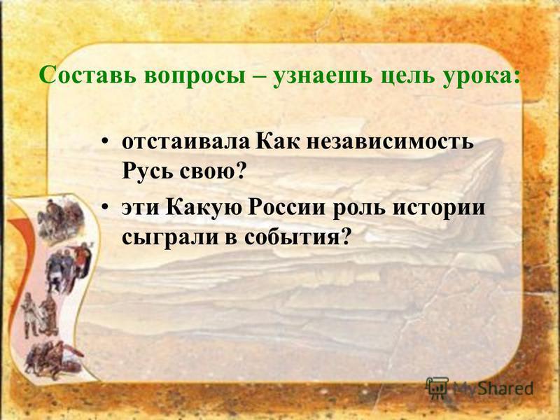 «Кто с мечом к нам придет, тот от меча и погибнет! На том стояла и стоит русская земля!» Александр Невский