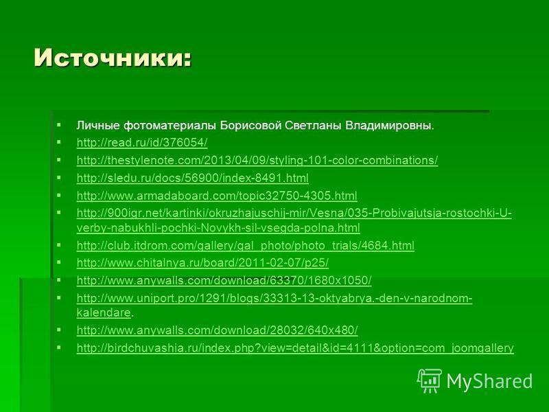 Источники: Личные фотоматериалы Борисовой Светланы Владимировны. http://read.ru/id/376054/ http://thestylenote.com/2013/04/09/styling-101-color-combinations/ http://sledu.ru/docs/56900/index-8491. html http://www.armadaboard.com/topic32750-4305. html