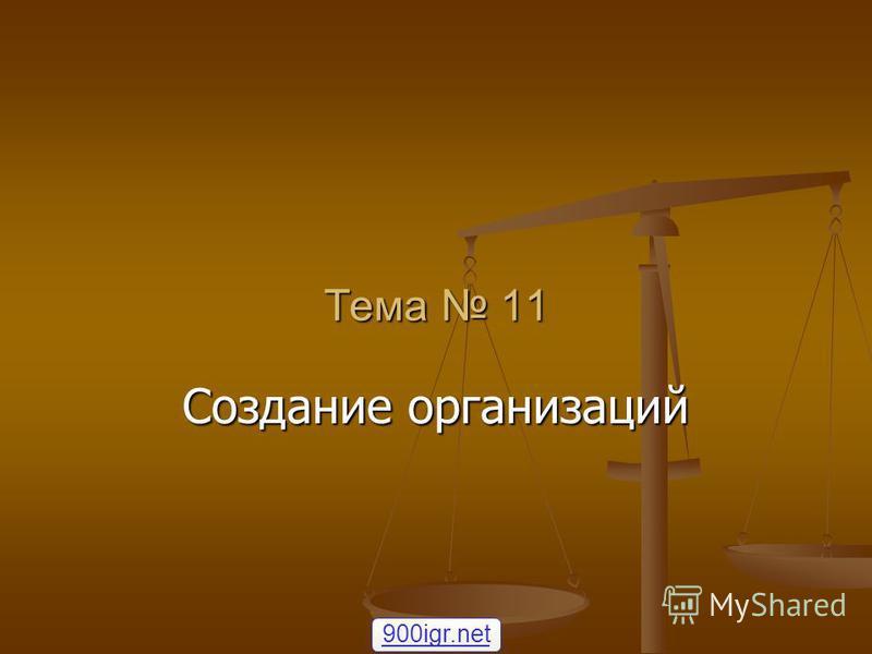 Тема 11 Создание организаций 900igr.net