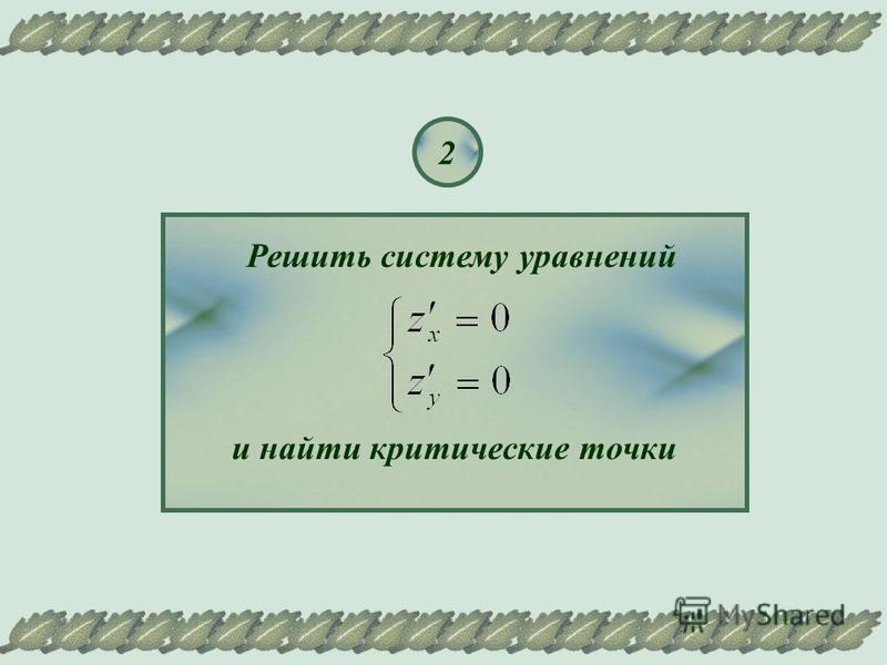 2 Решить систему уравнений и найти критические точки
