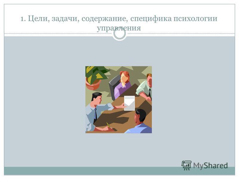 1. Цели, задачи, содержание, специфика психологии управления
