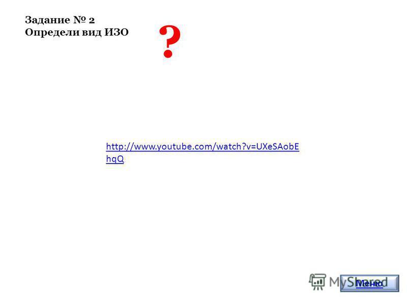 Задание 2 Определи вид ИЗО ? Меню http://www.youtube.com/watch?v=UXeSAobE hqQ