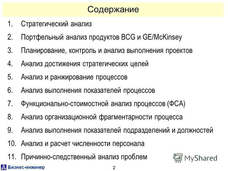 Бизнес-инженер 2 1. Стратегический анализ 2. Портфельный анализ продуктов BCG и GE/McKinsey 3.Планирование, контроль и анализ выполнения проектов 4. Анализ достижения стратегических целей 5. Анализ и ранжирование процессов 6. Анализ выполнения показа