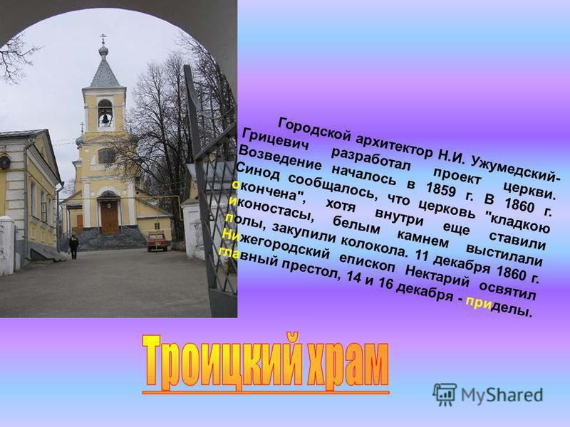 Городской архитектор Н.И. Ужумедский- Грицевич разработал проект церкви. Возведение началось в 1859 г. В 1860 г. Синод сообщалось, что церковь