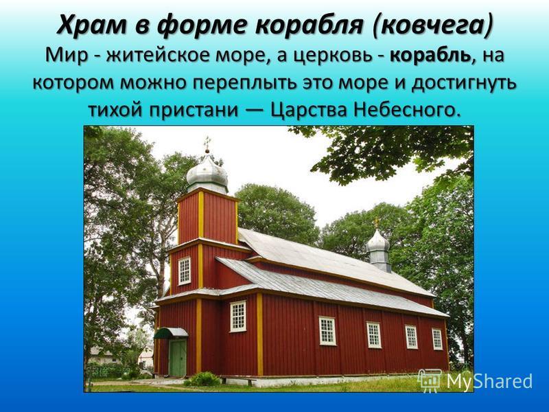 Храм в форме восьмиконечной звезды Такой храм напоминает вифлеемскую звезду и символизирует Церковь как путеводную звезду, освещающую людям путь к вечной жизни. Такой храм напоминает вифлеемскую звезду и символизирует Церковь как путеводную звезду, о