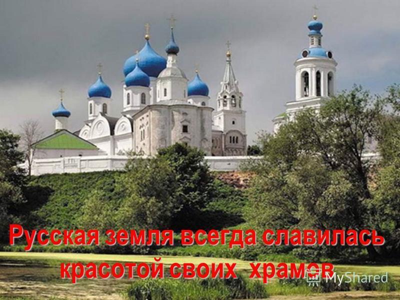 По цвету купола можно определить, кому посвящен храм