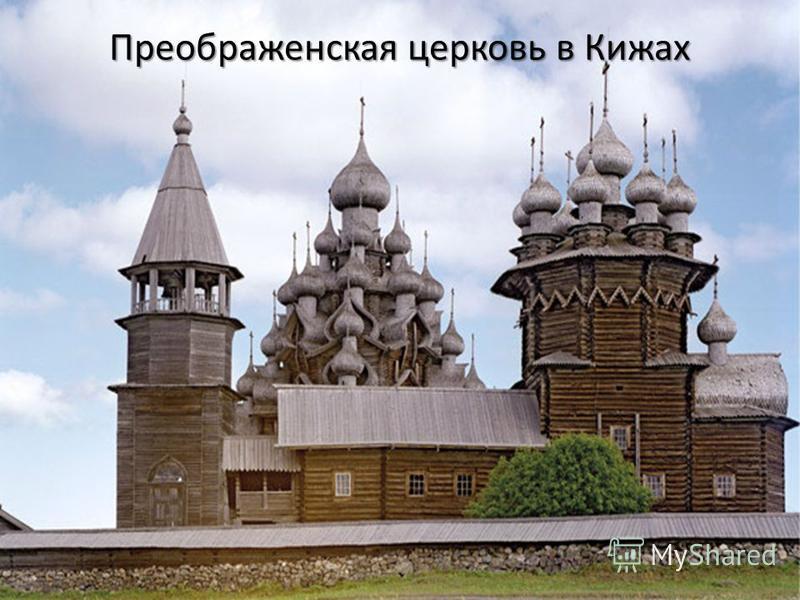 Русская земля всегда славилась красотой своих храмов