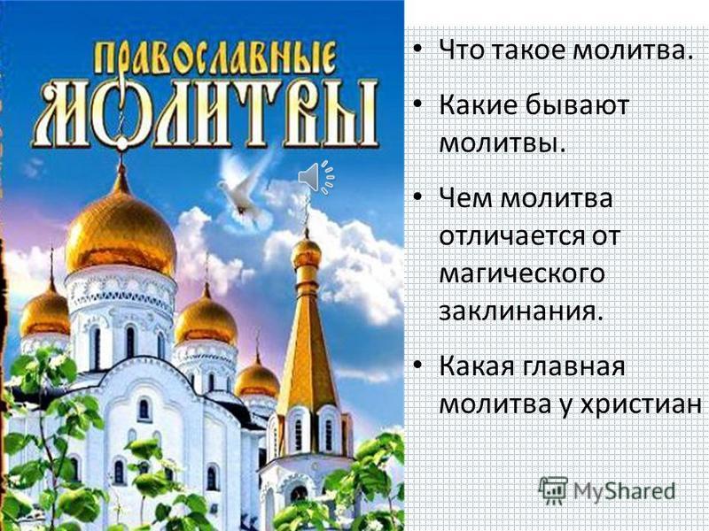 Православная молитва. Храмы. Монастыри.