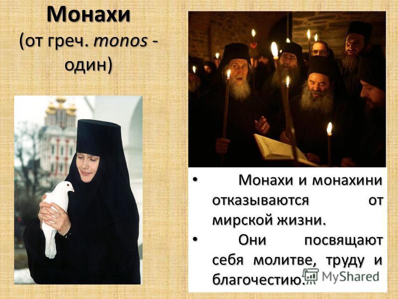- от греческого monasthrion – «келья отшельника». Монастырь - от греческого monasthrion – «келья отшельника». Монастырь – это община монахов, подчиняющихся единому уставу, проживающих на одной территории и посвятивших себя служению Богу. Монастырь –