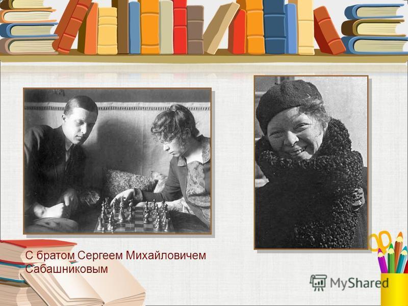 С братом Сергеем Михайловичем Сабашниковым