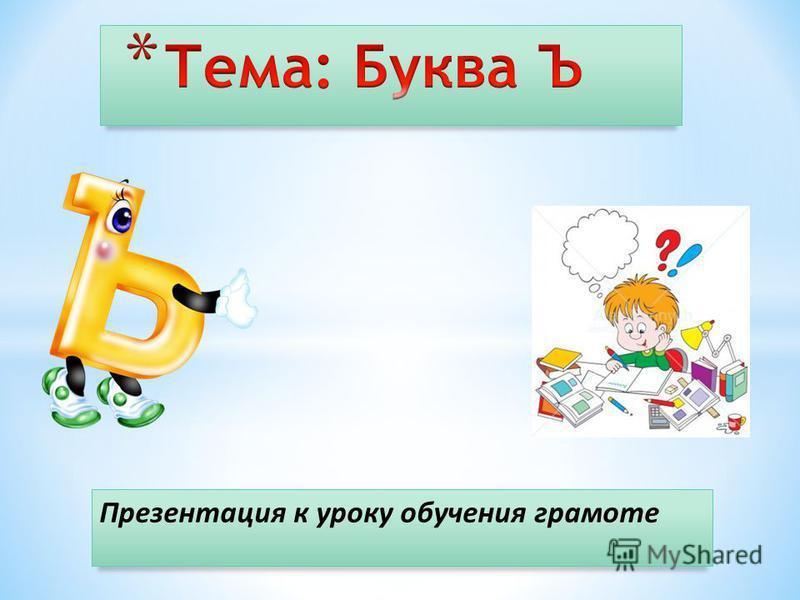 Презентация к уроку обучения грамоте