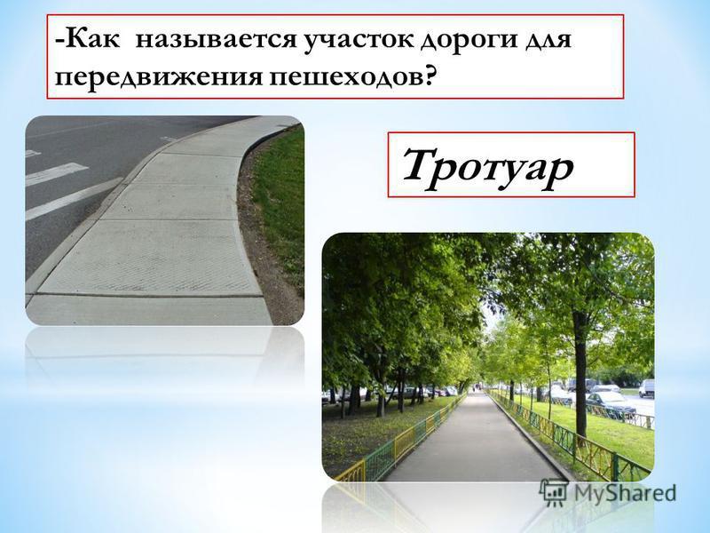 -Как называется участок дороги для передвижения пешеходов? Тротуар
