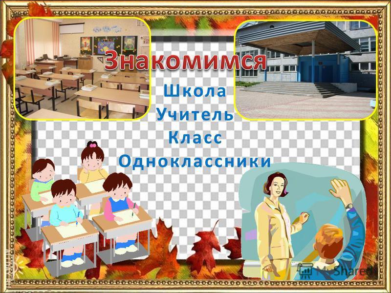 Школа Учитель Класс Одноклассники
