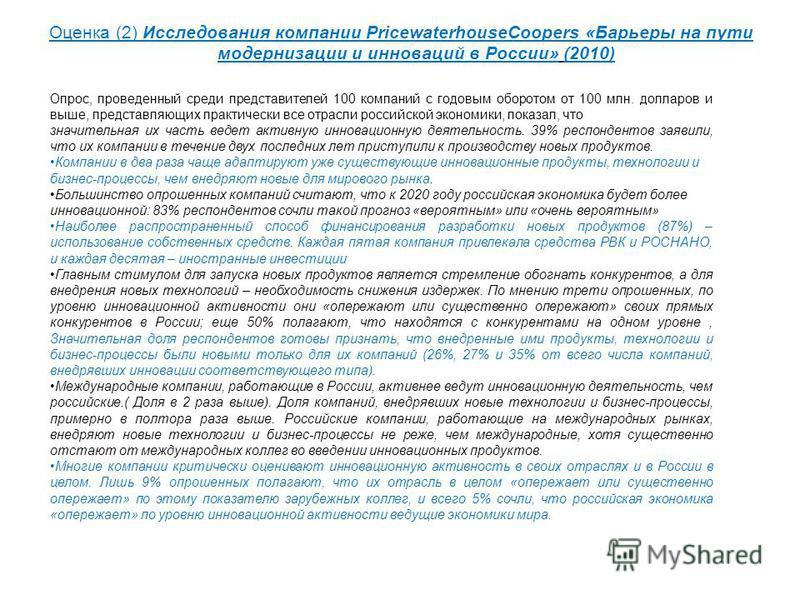 Оценка (2) Исследования компании PricewaterhouseCoopers «Барьеры на пути модернизации и инноваций в России» (2010) Опрос, проведенный среди представителей 100 компаний с годовым оборотом от 100 млн. долларов и выше, представляющих практически все отр