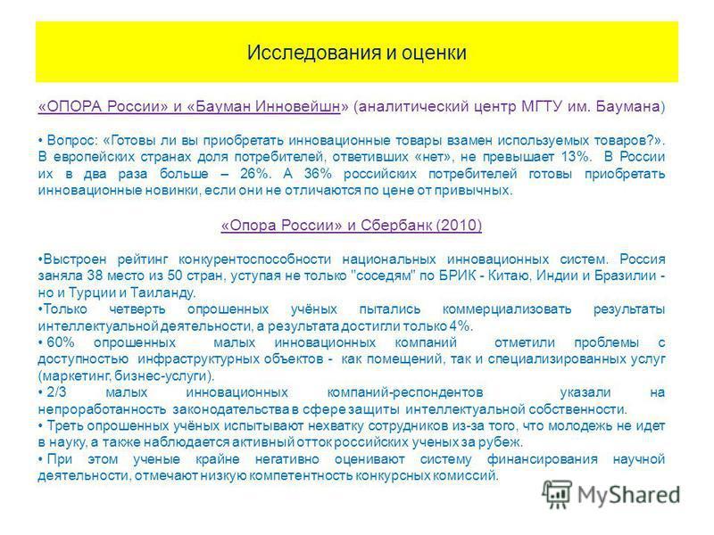 Исследования и оценки «ОПОРА России» и «Бауман Инновейшн» (аналитический центр МГТУ им. Баумана ) Вопрос: «Готовы ли вы приобретать инновационные товары взамен используемых товаров?». В европейских странах доля потребителей, ответивших «нет», не прев