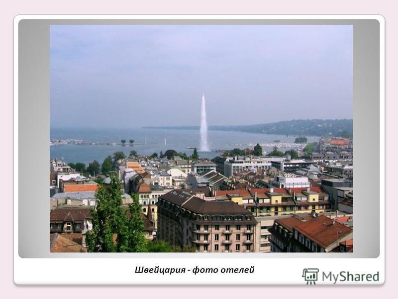 Швейцария - фото отелей