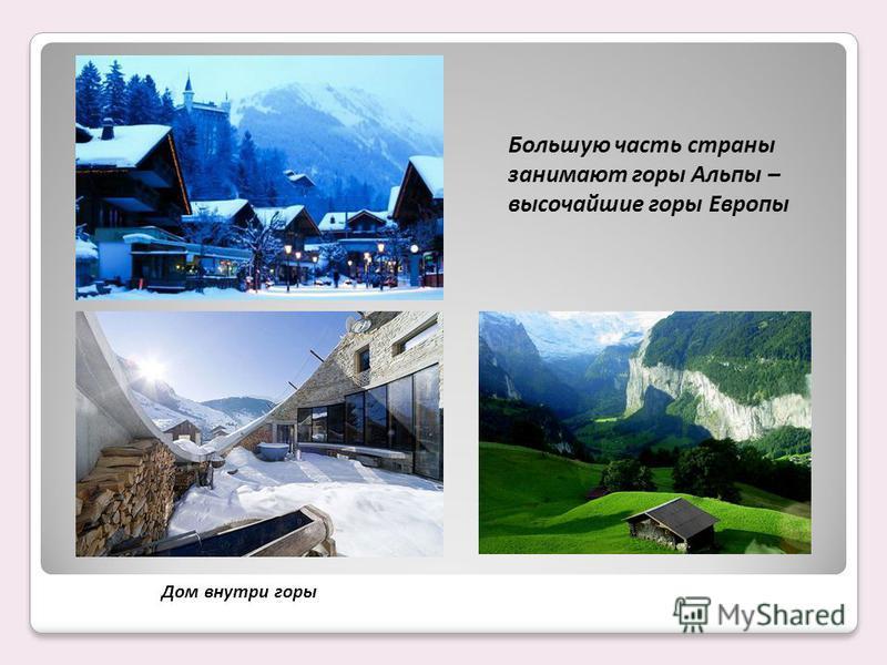 Большую часть страны занимают горы Альпы – высочайшие горы Европы Дом внутри горы