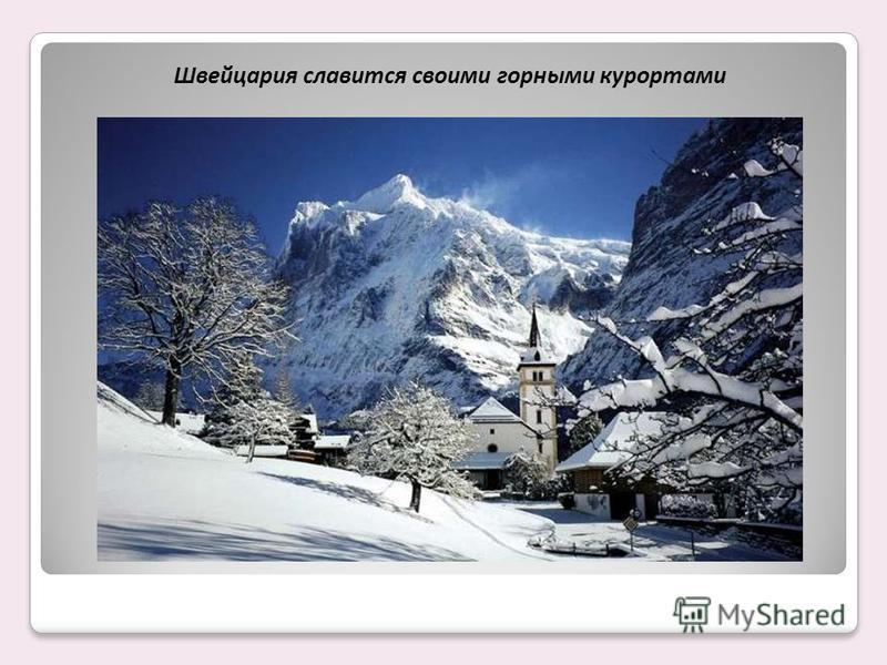Швейцария славится своими горными курортами